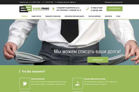 Банкротство физических лиц во Владимире - Ваше Право