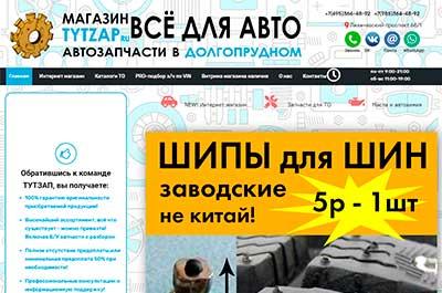 Tytzap.ru Автозапчасти в Долгопрудном